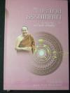 ประมวลพระธรรมเทศนา ของหลวงพ่อ ปราโมทย์ ปาโมชฺโช เล่ม 2 รวบรวมโดย ดร.สุรพล สายพานิช และคณะ ปกแข็ง หนา 462 หน้า พิมพ์ปี 2552
