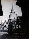 สถาปัตยกรรมใน ป.ไทย โดย มรว.มิตรารุณ เกษมศรี หนา 250 หน้า ปี 2513