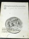 เหรียญกระษาปณ์ในประเทศไทย โดยกรมศิลปากร จัดพิมพ์เป็นที่รำลึกอนุสรณ์ ขุนเสนานุวงศ์ภักดี(พิตร ณ นคร) 200 หน้า ปี 2517