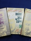ยอดขุนโจร น.นพรัตน์ เเปล 2 เล่มจบบรรจุกล่องเเข็ง หนารวม 616 หน้า ปี 2536