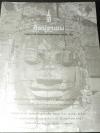 ศิลปะขอม โดย ศ.มจ.สุภัทรดิศ ดิศกุล จัดพิมพ์เนื่องในงานพระราชทานเพลิงศพ ศ.มจ.สุภัทรดิศ ดิศกุล หนา 232 หน้า ปี 2547