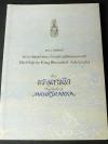 หนังสือพระมหาชนก ขนาดพ๊อกเก็ตบุ๊ค เล่มสีฟ้า พิมพ์ปี 2549 (ไม่มีเหรียญ)