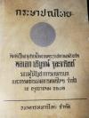 กระษาปณ์ไทย ธนาคารทหารไทยจัดพิมพ์เป็นอนุสรณ์ในงานพระราชทานเพลิงศพ พลเอก บริบูรณ์ จุละจาริตต์ หนา 300 หน้า ปี 2509