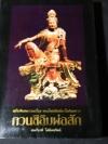 รวมเรื่อง พระโพธิสัตต์อวโลกิเตศวร กวนซิอิมผ่อสัก โดย สมเกียรติ โล่ห์เพชรรัตน์ 378 หน้า