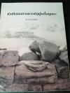 ห้าเดือนกลางซากอิฐปูนที่อยุธยา โดย น.ณ ปากน้ำ (สำนักพิมพ์ เมืองโบราณ) หนา 183 หน้า ปี 2529