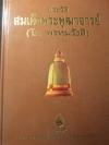 ประวัติสมเด็จพระพุฒาจารย์(โต พรหมรังสี) โดย ปรีชา เอี่ยมธรรม และคณะ ปกแข็ง 334 หน้า ปี 2542
