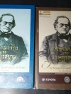 ราชอาณาจักรเเละราษฎรสยาม เซอร์จอห์น เบาริง จัดพิมพ์โดย มูลนิธิโตโยต้า ประเทศไทย ปกแข็ง 2 เล่ม หนารวม 1232 หน้า ปี 2547