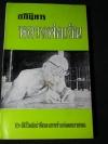 อภินิหารหลวงพ่อเงิน วัดดอนยายหอม ประวัติชีวิตอันน่าทึ่งของเทพเจ้าแห่งดอนยายหอม พิมพ์ปี 2513 หนา 243 หน้า