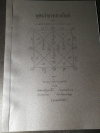 พุทธวิชามหายันต์ ของ พระครูใบฎีกาบุญธรรม พิมพ์ 500 เล่ม ปี 2490