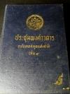 ประชุมพงศาวดาร ฉบับหอสมุดเเห่งชาติ เล่ม 4 (ภาคที่ 7-11) ปกแข็ง 647 หน้า พิมพ์ครั้งเเรก ปี 2507
