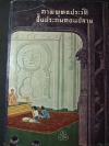 ภาพพุทธประวัติชั้นประถมตอนปลาย (สำนักพิมพ์ ท.ว.พ. ) วาดภาพโดย อ.เหม เวชกร ปกแข็ง พิมพ์ปี 2506