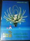 มะลิ สัญลักษณ์วันเเม่ของไทย โดย มณีรัตน์ จันทนะผะลิน ปกแข็ง 366 หน้า ปี 2536