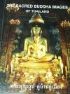 the sacred buddha images of thailand พระพุทธรูปคู่บ้านคู่เมือง โดย วรนันทน์ ชัชวาลทิพากร ปกแข็ง 240 หน้า ปี 2547