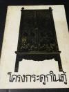 โครงกระดูกในตู้ (ลำดับสายสกุล ของ มรว.คึกฤทธิ์ ปราโมช) จัดพิมพ์เนื่องในงานทำบุญฉลองอายุครบ 5 รอบ หนา 150 หน้า ปี 2514
