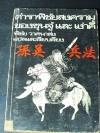 ตำราพิชัยสงครามของซุนจู้ เเละเง่าคี้ เเปลโดย พิชัย วาสนาส่ง 309 หน้า พิมพ์ครั้งเเรก ปี 2521