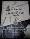 ประวัติพระพิมพ์วัดจักรวรรดิ์ราชาวาส (สามปลื้ม) อนุสรณ์ในงานพระราชทานเพลิงศพ พันตรีหลวงไกรธามาตย์(ถนอม สิงหเสนี) ปี 2501