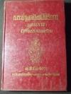คัมภีร์พระปฐมสมโพธิกถา 29 ปริจเฉท โดยพิสดาร โโย สมเด็จกรมพระปรมานุชิตชิโนรส ปกแข็ง 455 หน้า ปี 2513