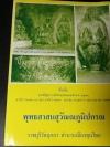 พุทธสาสนสุวัณณภูมิปกรณ ราชบุรีวัตถุกถา ตำนานเมืองขุนไทย จัดพิมพ์เนื่องในงานพระราชทานเพลิงศพ พระราชกวี กระดาษปอนด์ หนา 803 หน้า พิมพ์ปี 2535
