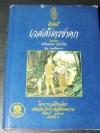 ปริทัศน์ เวสสันดรชาดก นิพนธ์ของ พระพิมลธรรม ราชบัณฑิต(ชอบ อนุจารีมหาเถร) ปกแข็ง 308 หน้า ปี 2533