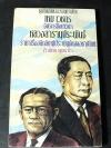 เหม เวชกร จิตรกรมือเทวดา หลวงสารานุประพันธ์ ราชาเรื่องลึกลับผู้ประพันธ์เพลงชาติไทย โดย เริงชัย พุทธาวโร หนา 239 หน้า ปี 2531