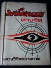 มหัศจรรย์ทางจิต ของ หลวงวิจิตรวาทการ ปกแข็ง 552 หน้า ปี 2514
