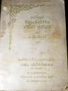 กฏเเห่งกรรม โดย ท.เลียงพิบูลย์ จัดพิมพ์เนื่องในงานพระราชทานเพลิงศพ นางผิน เเจ่มวิชาสอน(ผิน นิยมเหตุ) หนา 800 กว่าหน้า ปี 2512