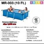 สระว่ายน้ำสำเร็จรูป 10 ฟุต (MR-003)