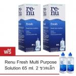 Bausch & Lomb Renu Fresh Multi Purpose Solution 355 ml น้ำยาล้างคอนแทคเลนส์ 2 กล่อง แถมฟรี ขนาดพกพา 60 ml 2 ขวด