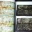 คู่มือเวชกรรมไทย โดย วุฒิ วุฒิธรรมเวช เเละคณะ 400 หน้า ปี 2555 thumbnail 7
