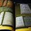 พระวัดระฆัง ฯ100 ปี (พร้อมภาคผนวกรุ่น 108 ปี 118 ปี เสาร์ห้า เเละวัดระฆัง 4 พิมพ์) โดย อิสรา เตชะสา thumbnail 4