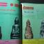 นักเลงพระ ฉบับรวมเล่มชุดที่ 1 โดย เปี๊ยก ปากน้ำ กระดาษอาร์ตมัน-ภาพสีทั้งเล่ม thumbnail 9