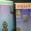 นักเลงพระ ฉบับรวมเล่มชุดที่ 1 โดย เปี๊ยก ปากน้ำ กระดาษอาร์ตมัน-ภาพสีทั้งเล่ม thumbnail 5