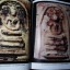 อนุสรณ์ 130 ปี สมเด็จพุฒาจารย์ โต พรหมรังสี ปกแข็งหนา 200 หน้า (ภาพสีทั้งเล่ม) ปี 2545 thumbnail 9