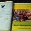 พิธีพุทธาภิเษก ของ สำนักพุทธเทวประทีป เสาร์ที่ 5 เมษายน 2523 หนา 114 หน้า thumbnail 4