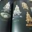 พราวรุ้งเเห่งพระโพธิญาณ โดย สุวัฒน์ เเสนขัติยรัตน์ หนา 168 หน้า thumbnail 12