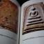 เปิดตำนานสมเด็จพระพุฒาจารย์(โต) พรหมรังษี โดย กัลยาณคุณ หนา 431 หน้า ปี 2543 thumbnail 20