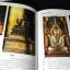 พระพุทธปฏิมาในพระบรมมหาราชวัง โดย สำนักราชเลขาธิการ ปกแข็ง ปี 2535 thumbnail 9