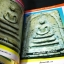 เซียนพระมินิ ฉบับ พระสมเด็จวัดระฆังฯ โดย เล็ก วัดรวก หนา 488 หน้า thumbnail 6