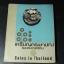 เหรียญกษาปณ์ในประเทศไทย โดย กรมศิลปากร หนา 183 หน้า ปี 2516 thumbnail 1