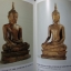 Development of Thai Culture โดย กรมศิลปากร หนา 288 หน้า พิมพ์ครั้งแรก 1500 เล่ม ปี 2536 thumbnail 17