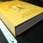 80 พระอรหันต์ ฉบับสมบูรณ์ เพื่อการศึกษาค้นคว้า อ้างอิงในพระไตรปิฎก โดย ธรรมสภา ปกแข็ง 944 หน้า ปี 2553 thumbnail 2