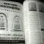 ตระกูลพระสมเด็จ หลวงปู่ภู - หลวงปู่เงิน โดย ทรงชัย กิตติพิชัย หนา 120 หน้า thumbnail 13