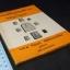 พระเครื่องสมเด็จ(โต) และวิธีใข้บูชาปฏิบัติ โดย ร.ต.อ.จำลอง มัลลิกะนาวิน หนา 132 หน้า ปี 2507 thumbnail 2