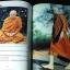 พระศรี มหาวีโร พระผู้มากล้น ด้วยบุญบารมี ปกแข็ง 238 หน้า ปี 2543 (ราคารวมส่ง) thumbnail 10