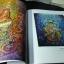 พราวรุ้งเเห่งพระโพธิญาณ โดย สุวัฒน์ เเสนขัติยรัตน์ หนา 168 หน้า thumbnail 8