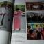 ประเทศไทย 7 วันในราชอาณาจักร (Times Editions) รวมภาพถ่าย ฝีมือ 50 ช่างภาพผู้มีชื่อสำคัญของโลก ปกแข็ง 288 หน้า ปี 1987 thumbnail 5