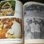 อนุสรณ์เนื่องในงานพระราชทานเพลิงศพ ลป.ทิม อิสริโก (วัดละหารไร่) 6 มี.ค.2526 หนา 300 กว่าหน้่า thumbnail 13