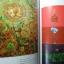 นิทรรศการจิตรกรรมไทยแบบประเพณี อิทธิพลจากสมุดภาพไตรภูมิ พิมพ์จำนวน 1500 เล่ม ปี 2551 thumbnail 13