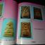 พระบางขุนพรหม 09 และพระผงวัดใหม่อมตรส โดย ธีรยุทธ์ จงบุญญานุภาพ ปกแข็ง 238 หน้า ปี 2536 thumbnail 10