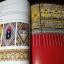 ลวดลายเเละสีสันบนผ้าทอพื้นเมือง โดย กรมศิลปากร หนา 300 หน้า ปี 2543 thumbnail 7